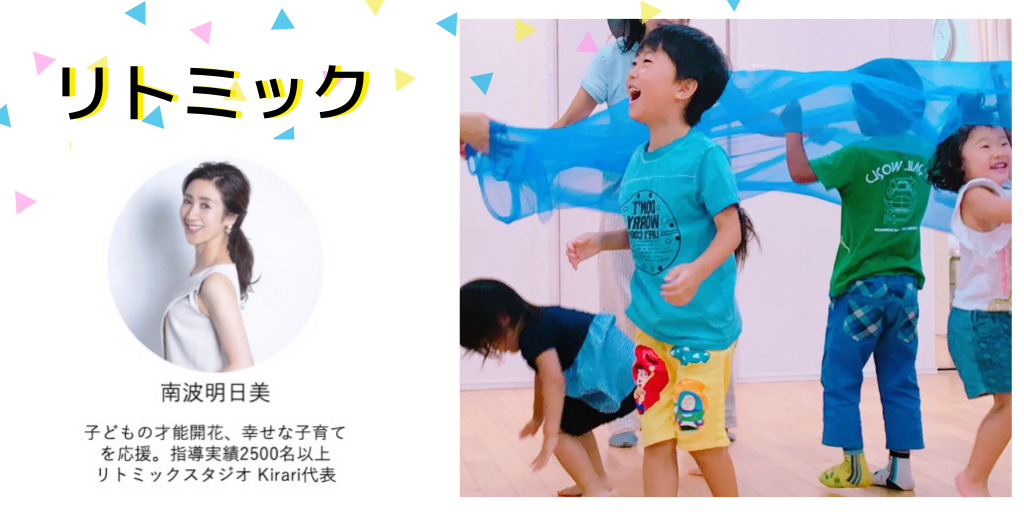 南波明日美 子どもの才能開花、幸せな子育てを応援。指導実績2500名以上 リトミックスタジオ Kirari