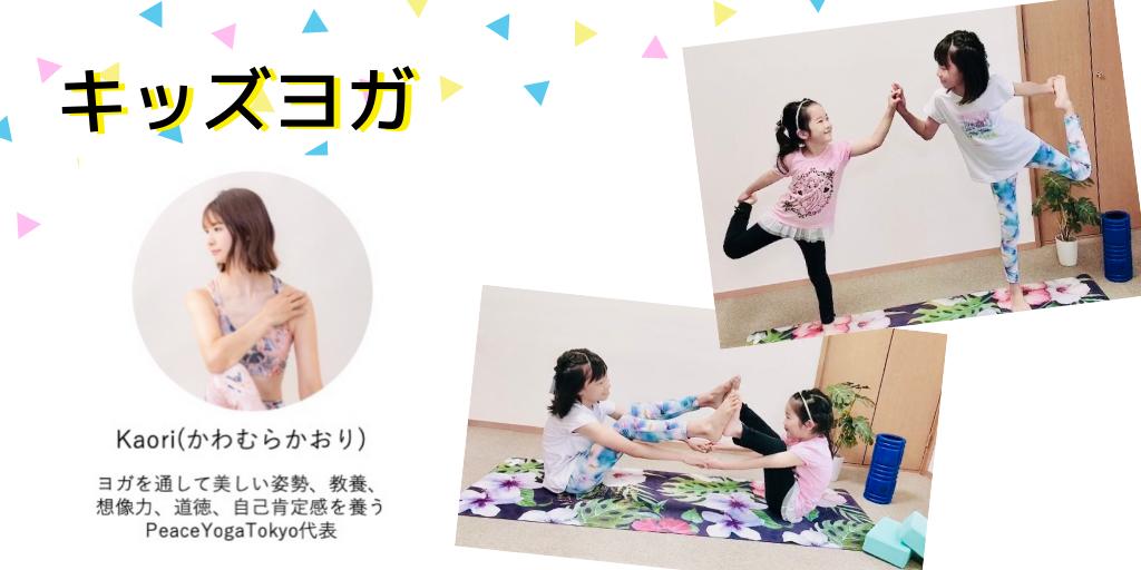Kaori(かわむらかおり) ヨガを通して美しい姿勢、教養、 想像力、道徳、自己肯定感を養う PeaceYogaTokyo代表