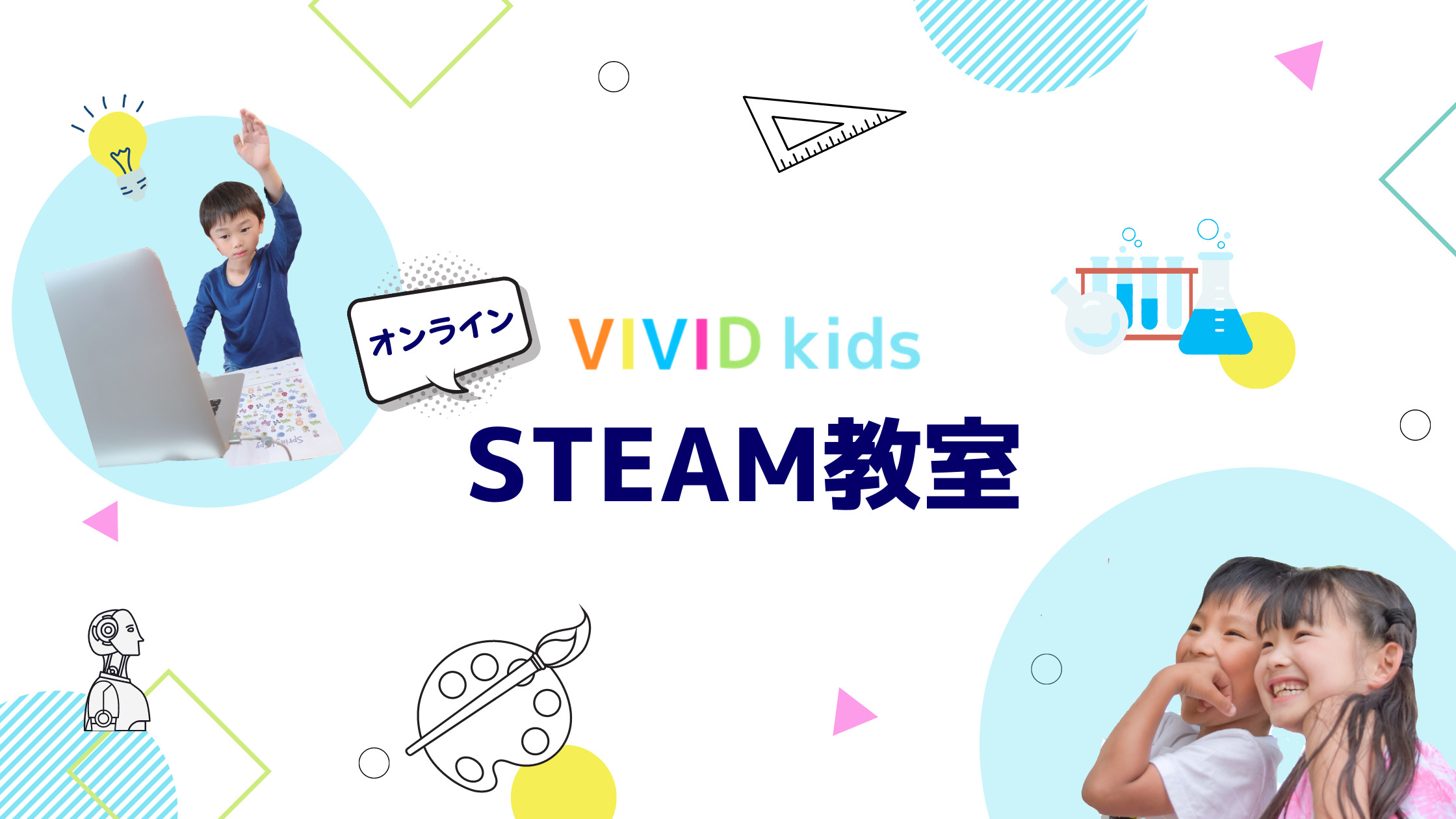 VIVID kids STEAM教室